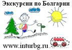 Индивидуальные автомобильные экскурсии по Болгарии