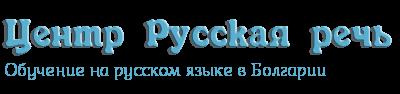 Центр Русская речь