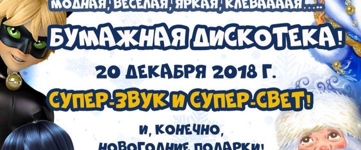 Новогодняя ЕЛКА 2019. Бургас